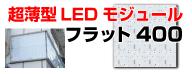 LEDパネルモジュール フラット400